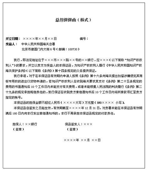 written guarantee template 知识产权海关保护 一站式导航服务