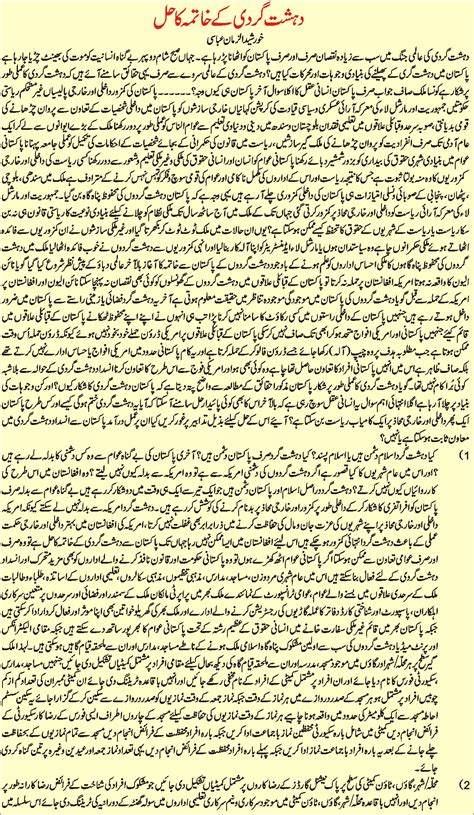 Essay Mehnat Ki Azmat Show Me by Islamic Essays In Urdu Language