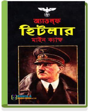 adolf hitler biography pdf english mein kf by adolf hitler bangla audio book