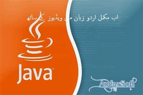 java tutorial urdu learn java in hindi and urdu angarsoft