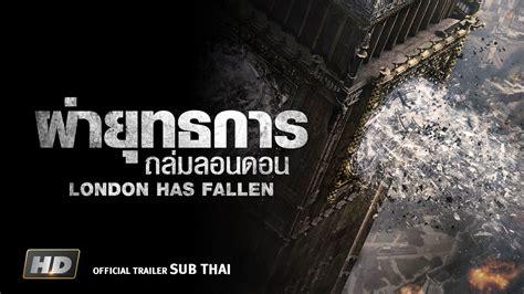 film london has fallen trailer london has fallen ผ าย ทธการถล มลอนดอน official trailer