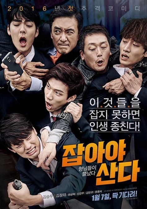 film bagus korea 2016 sorties cin 233 ma cor 233 en janvier f 233 vrier 2016