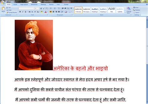 convert pdf to word with hindi font online pdf hindi fonts free download