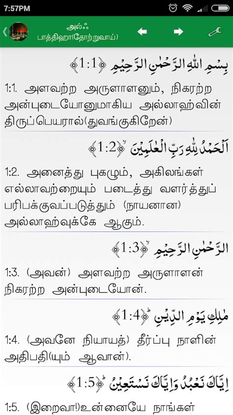 islamic picture tamil dua tamil quran and dua android apps on google play