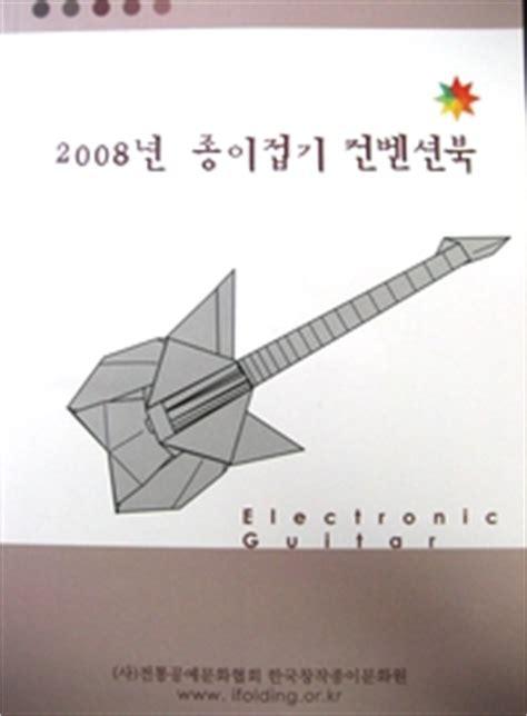 Korean Origami - korea origami convention 2008 book review gilad s