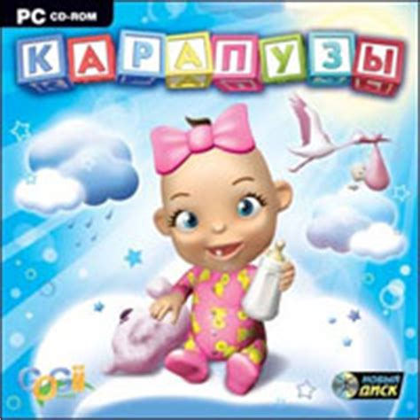 baby luv download free full version pc games lazy games quot карапузы quot