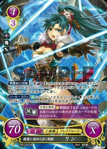 Fe Cipher Card Template by Lyn Fe Cipher Card Reveal It S Gorgeous Fireemblem