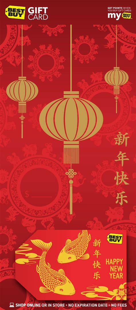 lunar new year card 2015 lunar new year 2015 gift cards available at best buy