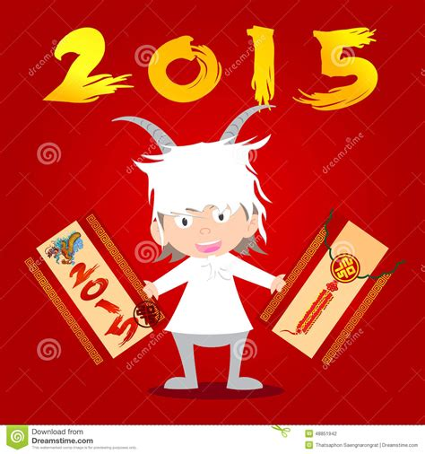 new year 2015 goat baby baby in goat fancy dress costume holding money reward