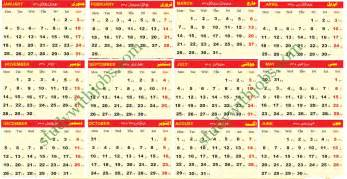 Calendar 2018 With Islamic Dates In Pakistan And Islamic Holidays Of Pakistan In 2016 Calendar