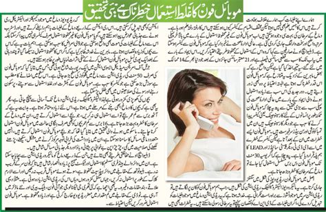 Merit And Demerit Of Mobile Phone Essay by Mobile Phone A Curse Or Blessing Essay Paragraph All About News Pakistan Mobile Phone