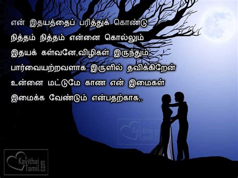 images of love quotes in tamil love images for him in tamil impremedia net