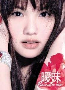 Cd Rainie Yang Yang Cheng My Intuition China Version Rainie Yang My Intuition