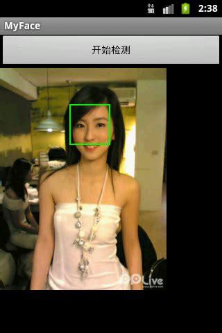 android应用开发提高篇(6)     facedetector(人脸检测) 爱程序网