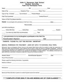 School field trip permission form