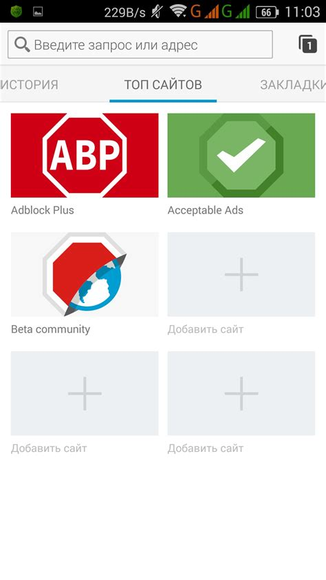 adblock for android adblock browser for android программы для android 2018 скачать бесплатно adblock browser