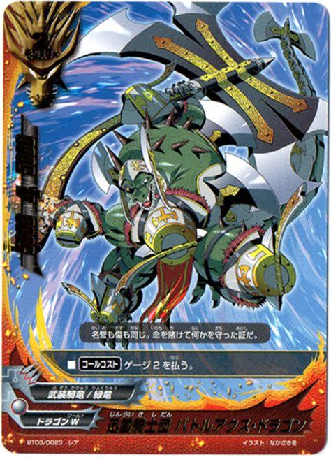 thunder knights battle axe dragon future card