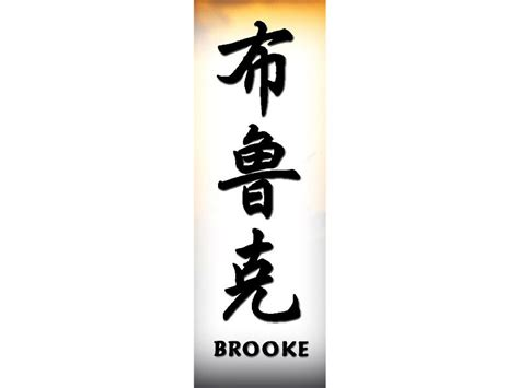 brooke in chinese brooke chinese name for tattoo