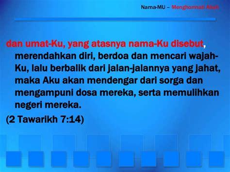 mencari nama allah yang keseratus nama tuhan yang kudus