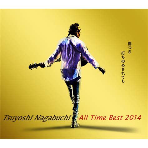 best at all time 長渕剛 特設サイト tsuyoshi nagabuchi all time best 2014 傷つき打ちのめされ