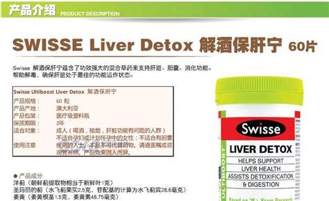 Swisse Liver Detox Australia by Swisse Liver Detox护肝片加速酒精分解保护肝脏60粒 0061澳洲制造
