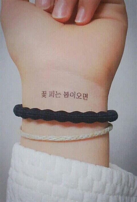 korean tattoo 25 best ideas about korean tattoos on