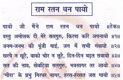 payoji maine ram ratan dhan ram ratan dhan payo bhakti devotion