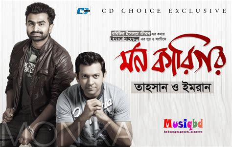 mon karigor   imran tahsan bangla mp songs