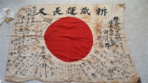 Japanese Prayer Flag W Kanji