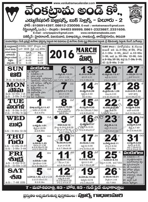 Telugu Calendar Venkatrama Telugu Calendar 2017 Related Keywords