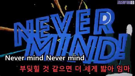Never Mind ktv bts never mind
