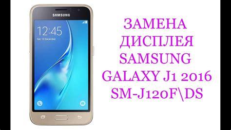 Mesin Samsung J120fds замена дисплея samsung galaxy j1 2016 sm j120f ds replacement lcd samsung galaxy j1 2016