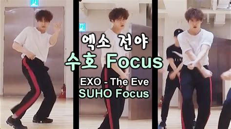 exo the eve 엑소 전야 수호 focus 거울모드 exo quot the eve quot suho focus mirrored