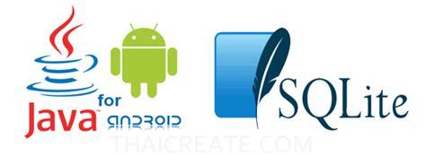 android sqlite android ก บ sqlite database การเข ยนแอนดรอยด เพ อต ดต อก บฐานข อม ลของ sqlite