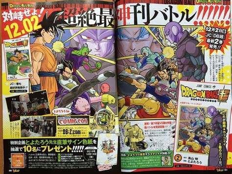 2344030034 dragon ball super tome couverture du tome 2 de dragon ball super