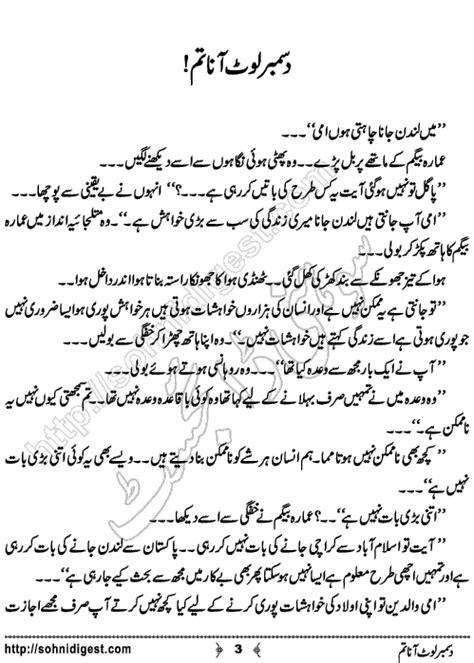 Free Urdu Digests: December lout ana tum novel by Nasir