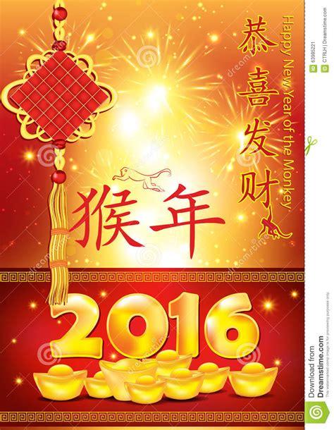 date du new year 2016 nouvelle 233 e chinoise du singe 2016 illustration stock