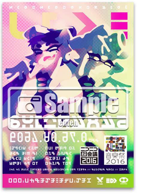 splatoon vol 2 splatoon squid live album announced sheldon s