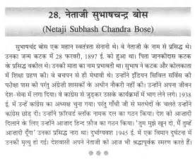 Netaji Subhash Chandra Bose Essay paragraph on netaji subhash chandra bose in