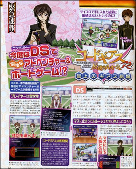 dating sim dos games code geass r2 board game drama coming to ds lh yeung net