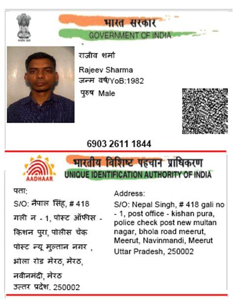 Aadhar Card Search By Address Aadhar Card Rajeev Sharma