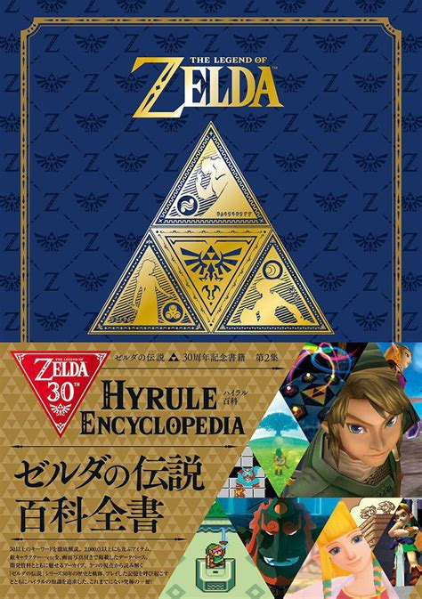 libro legend of zelda encyclopedia hyrule encyclopedia nuevo libro oficial de the legend of zelda zonared