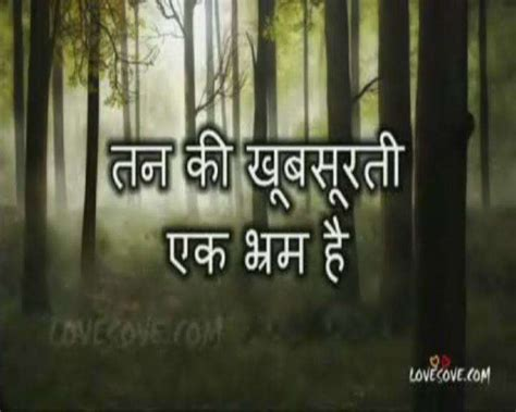 tan ki khoobsurti suprabhat inspiring video