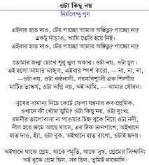 christmas images witha bangla kobita image result for nirmolendu gun er kobita travelling liker search and guns