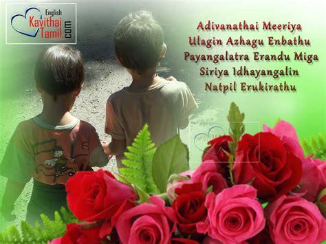 oodal koodal kavithaigal tamil images download tamil friendship kavithai images download kamos hd wallpaper
