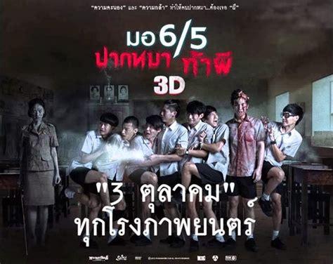 film ghost at school m 249 a halloween m 249 a của t 237 n đồ y 234 u phim th 225 i