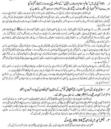 Essay On Difference Between And City In Urdu by Essay About Importance Of Sports In Urdu Application Essay How To Write Better Essays