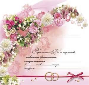beautiful invitation templates beautiful flower wedding invitation template in vector