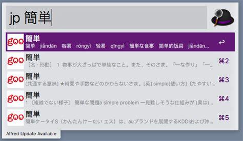 alfred translate workflow goo japanese translater packal