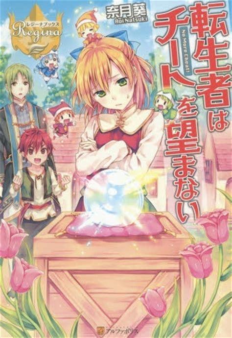 read light novels tenseisha wa o nozomanai light novel